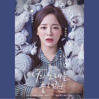 Kim Se Joong Gugudan di I Wanna Hear Your Song