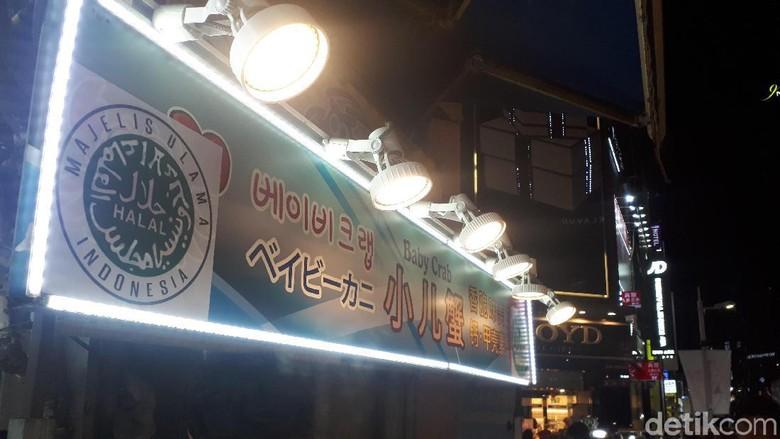 Logo halal MUI di PKL Kota Seoul, Korea Selatan (Asep Syaifullah/detikcom)