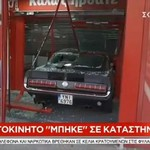Pencuri Tak Tahu Diri, Hancurkan Ford Mustang Demi Konsol Game