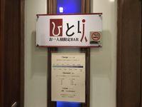 Unik! Tokyo Punya Bar Khusus Pengunjung yang Datang Sendirian
