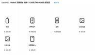 Biaya perbaikan Huawei Mate X