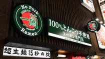 Potret Ramen Halal di Jepang