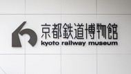 Belajar Sambil Bermain Kereta Api di Kyoto Railway Museum