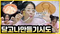 Serunya! Belajar Buat Permen Dalgona  Korea Bareng Solar 'MAMAMOO'