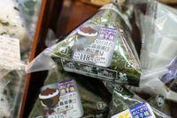 Oishii! Kini Ada Onigiri Isi Boba dengan Sensasi 'Pecah' di Mulut