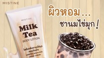 Milk Tea Bebas Kalori Nih, Brand Thailand Rilis Body Lotion Milk Tea