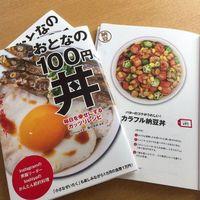 Akun Instagram Ini Unggah Kreasi Rice Bowl yang Bikin Ngiler!