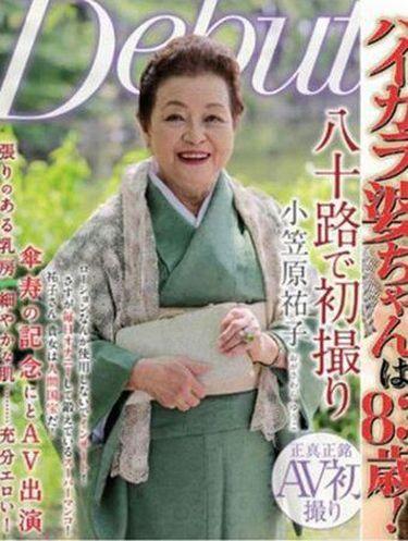 Ogasawara Yuko jad bintang film dewasa