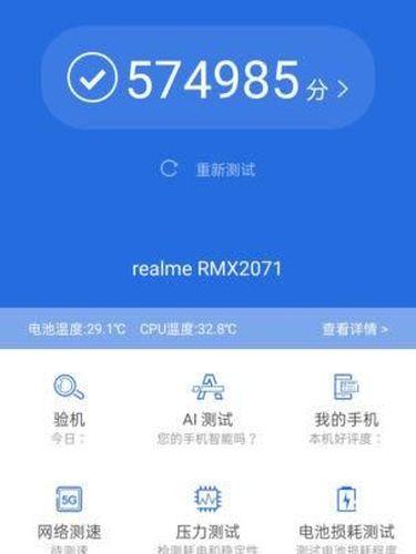Hasil benchmark ponsel misterius Realme di AnTuTu