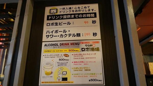 Harga minuman di restoran ini rata-rata 500 yen, sudah termasuk pajak. Si robot bartender mulai bekerja pada 23 Januari hingga berakhir 19 Maret nanti. (Reuters)