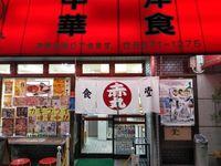 Resto Ini Tawarkan Chicken Katsu Jumbo Menggunung Bersiram Saus