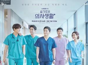 5 Fakta Hospital Playlist, dari Sinopsis hingga Cara Nonton Streamingnya