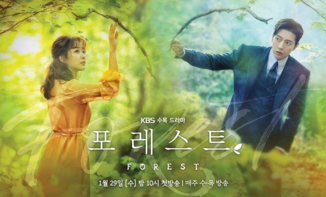 Forest, drama Korea romantis 2020
