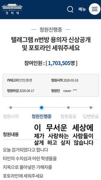 Heboh Kasus Eksploitasi Seks Chat Room di Korea, Artis Ikut Turun Tangan