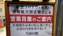 Cara Nyeleneh Tempat Judi Jepang Cegah Penularan Corona