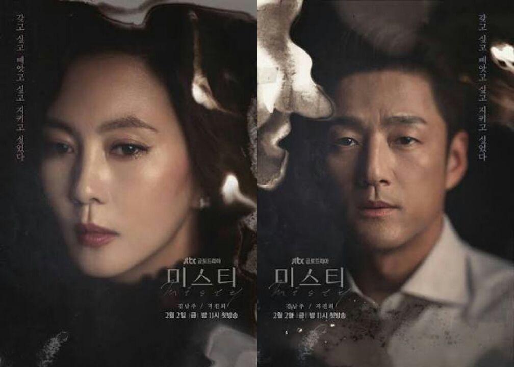 Poster drama Korea rating tinggi 'Misty' (JTBC)