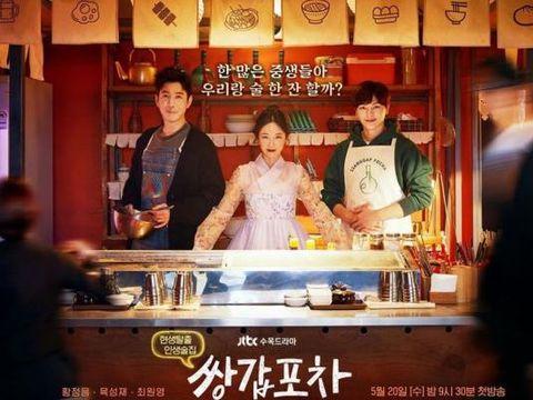 Poster drama Korea 'Mystic Pop-up Bar'