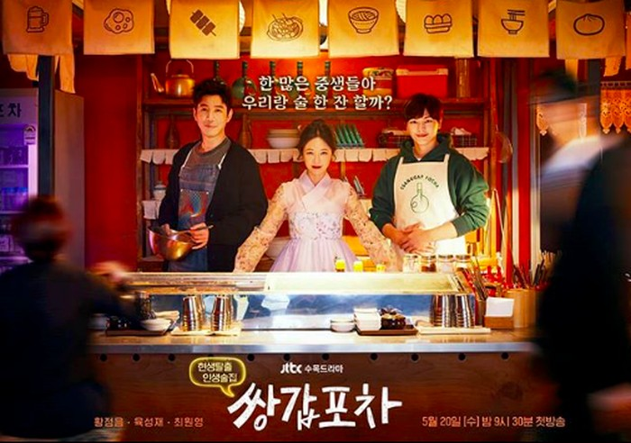 Drama Baru Hwang Jung Eum, Mystic Pop-up Bar