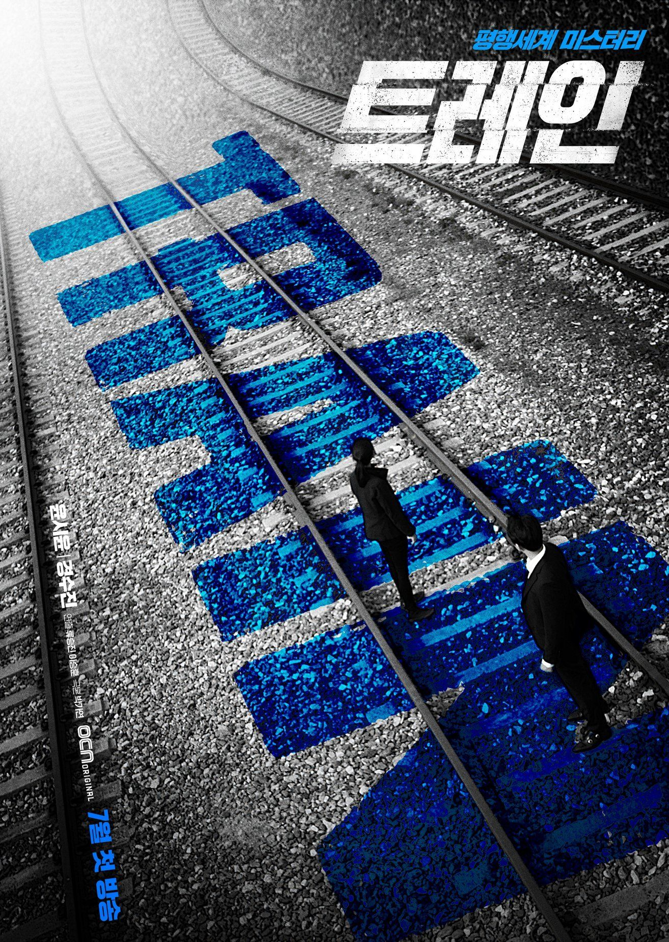 Poster Drama Korea 'Train'