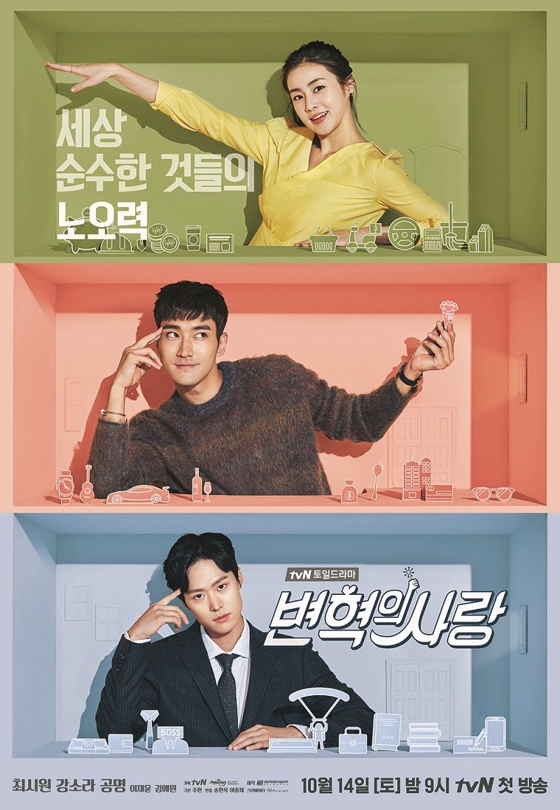Drama Revolutionary Love (CJ Entertainment)