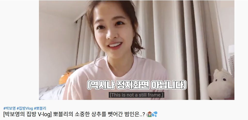 YouTube Park Bo Young