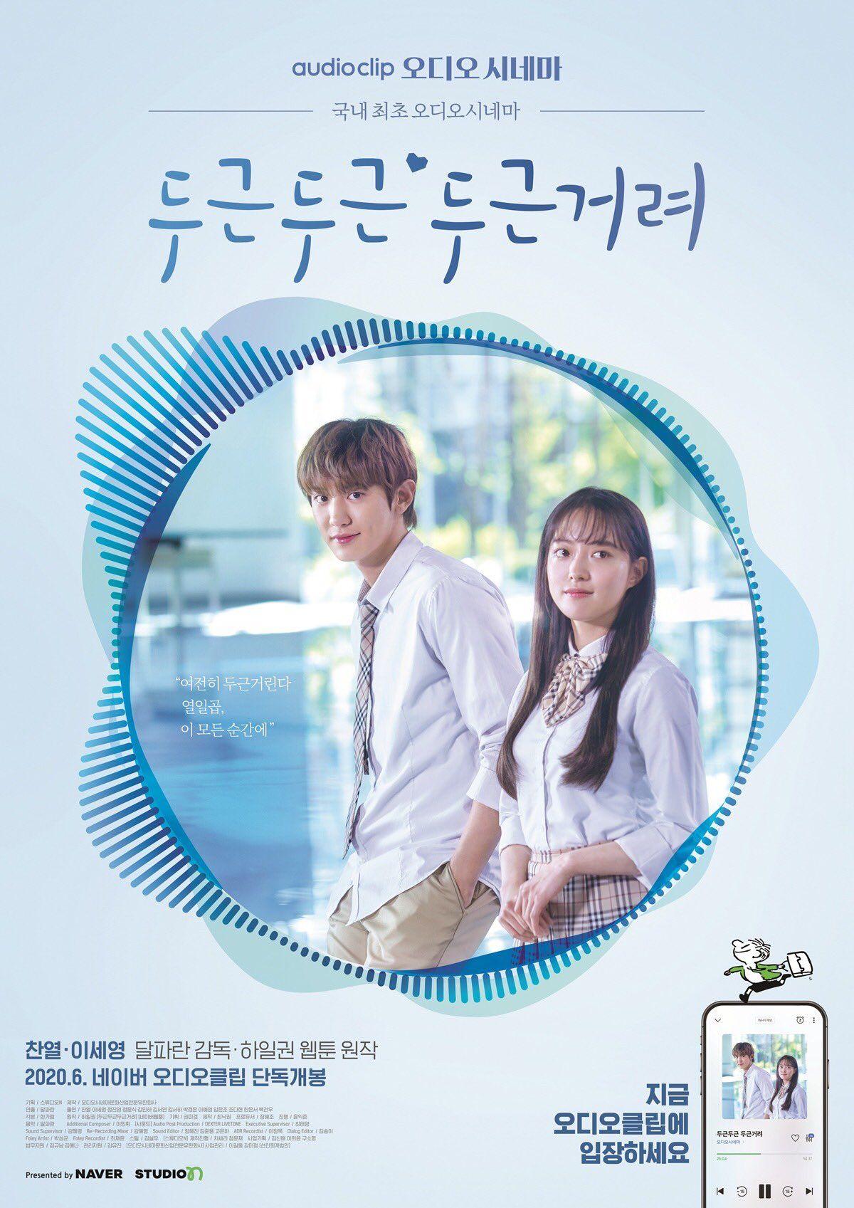 Audio Cinema Naver