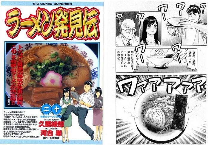Komik Kuliner Jepang
