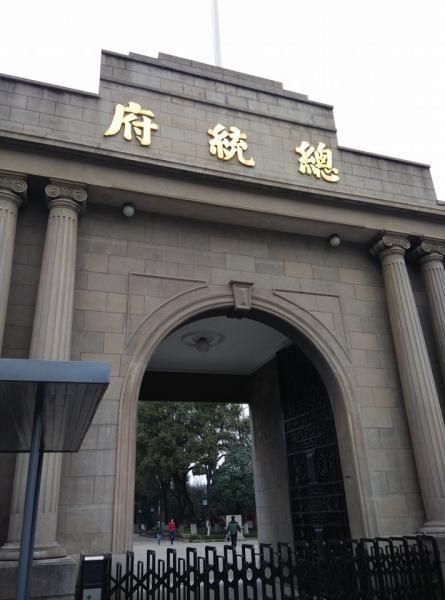Istana Kepresidenan China di Nanjing