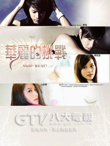 Skip Beat! Salah satu drama Korea Siwon Choi.