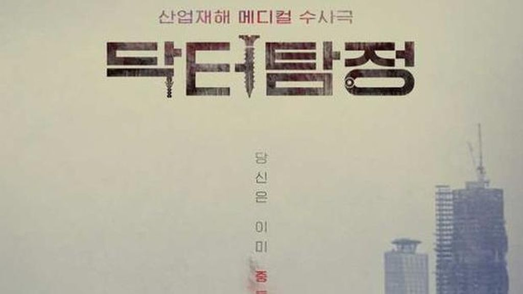 Sinopsis Doctor Detective, Drakor yang Dibintangi Artis Cantik Park Jin Hee