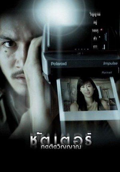 Film Horor Thailand Shutter