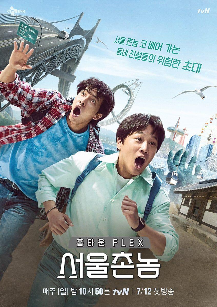 Poster variety show Korea Hometown Flex