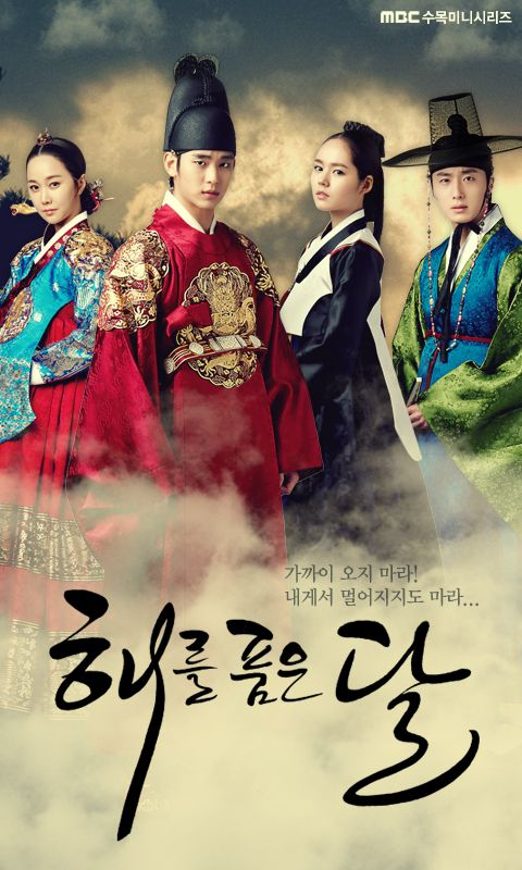 Drama Korea Kim Soo Hyun