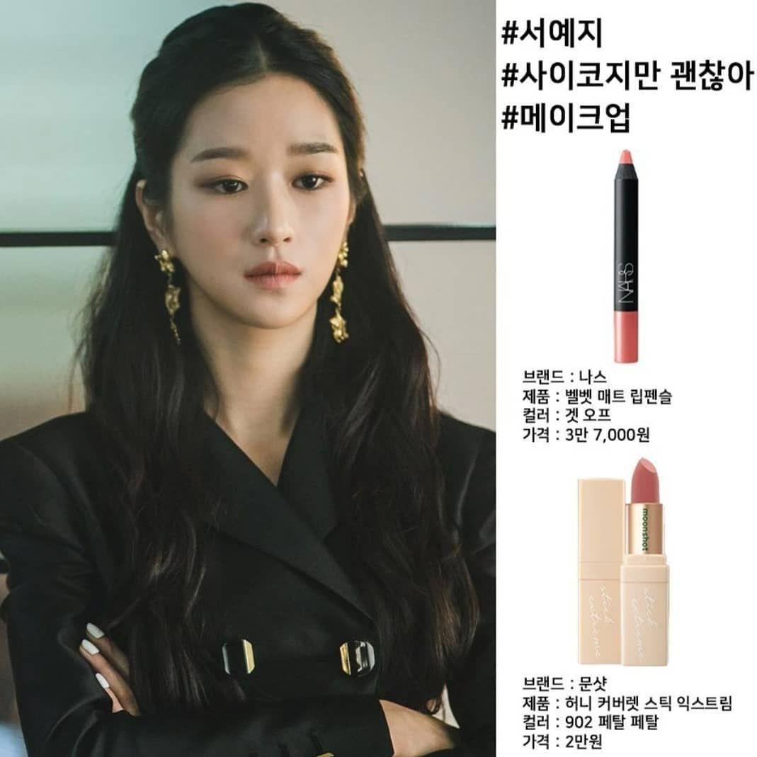 Lipstik Seo Ye Ji di Drakor It's Okay To Not Be Okay