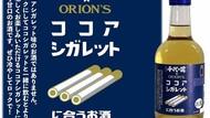 Sake Jepang Ini Dijodohkan dengan Rokok dari Kakao yang Unik