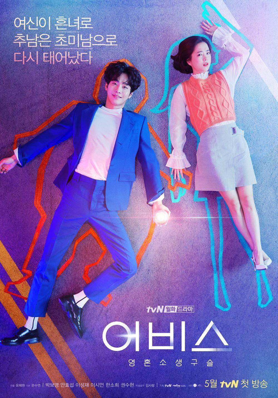 Drama Korea Abyss