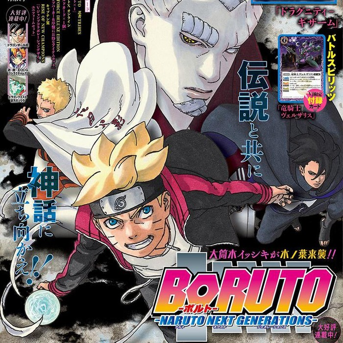 Manga Boruto: Naruto Next Generations Chapter 49 terbit 20 Agustus 2020.