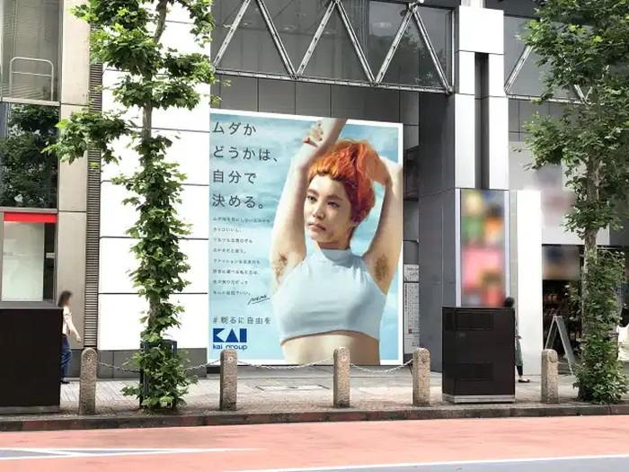 Model Jepang pamer bulu ketiak