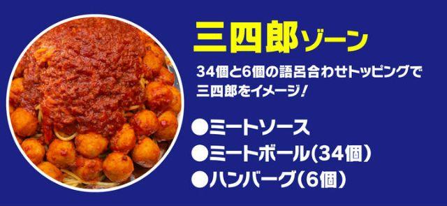 Spaghetti Jumbo 4,5 Kilogram