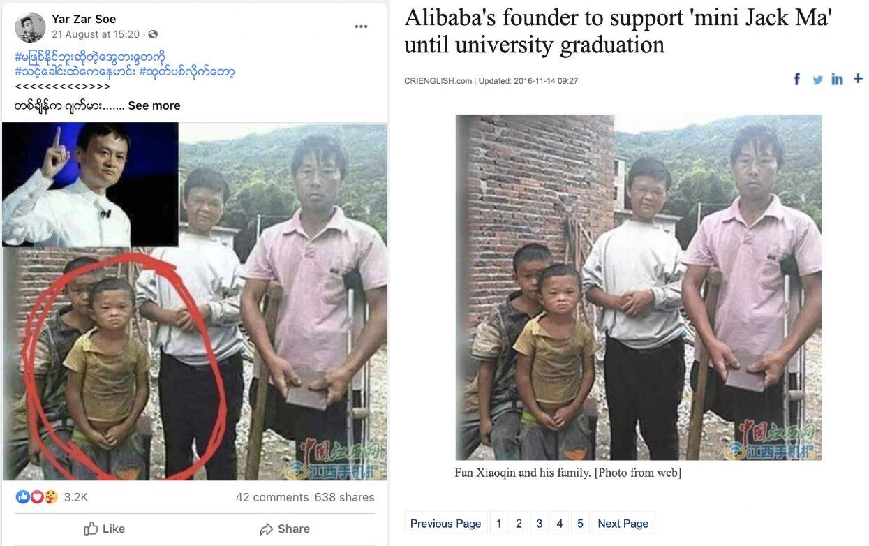 Jack Ma mini