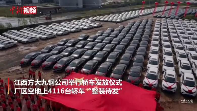 Jiangxi West Dajiu Iron & Steel Corporation Beri Bonus Mobil