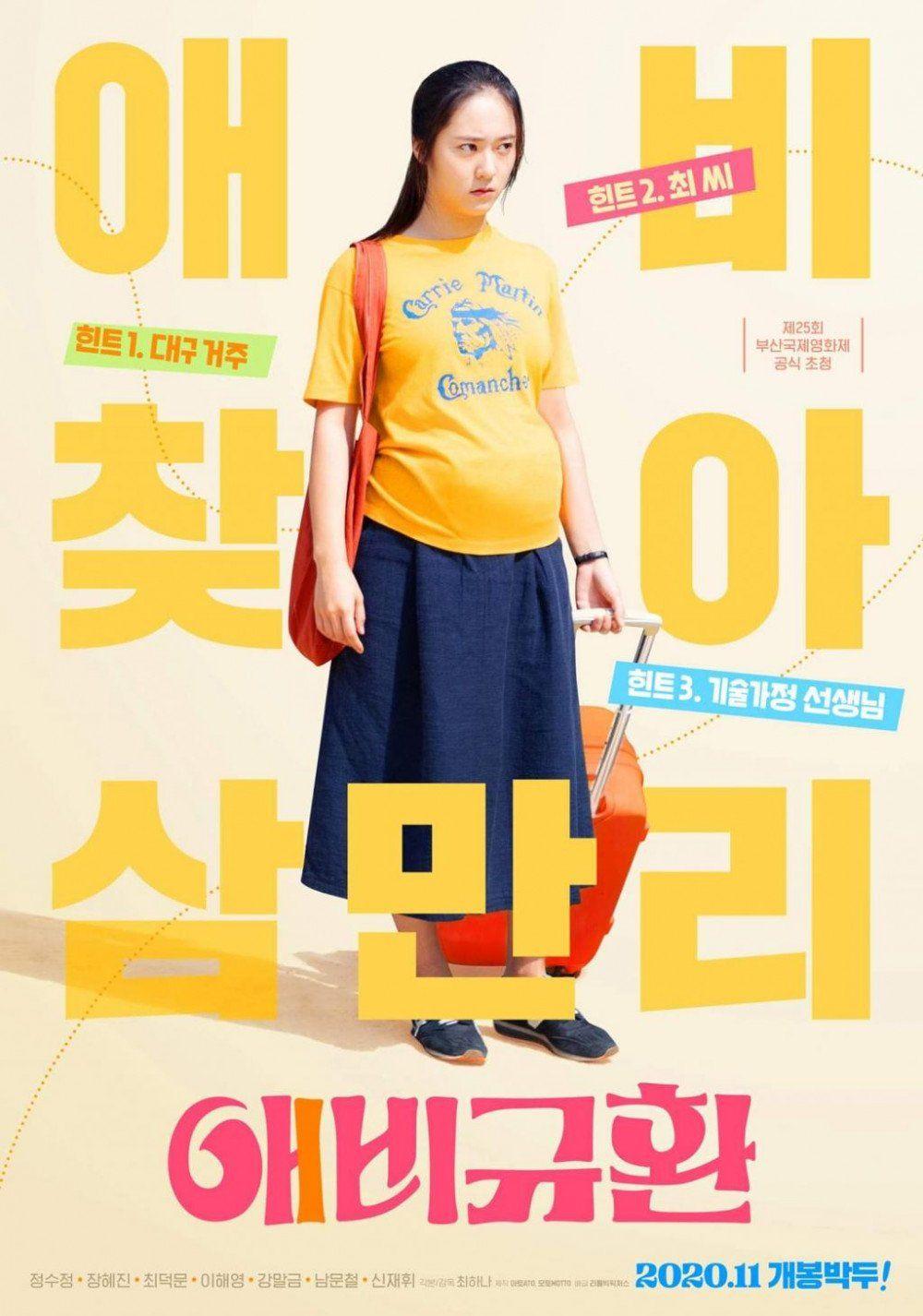 Krystal f(x) di film More Than Family
