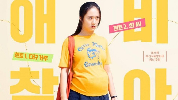 Krystal f(x) Hamil di Poster Film More Than Family