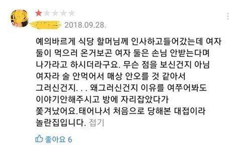 Restoran Korea Selatan Diduga Rasis, Tak Perbolehkan Pelanggan Wanita Masuk