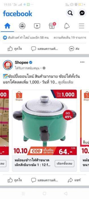 Salah Beli Rice Cooker di Shopee