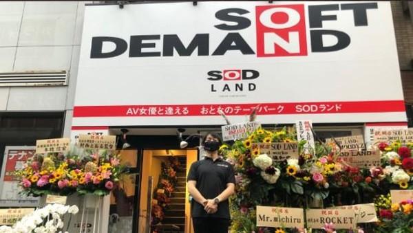 Soft On Demand (SOD), studio pembuat film JAV terkenal di Jepang baru saja membuka taman rekreasi khusus dewasa mereka yang diberi nama SOD Land. Lokasinya berada di Kabukicho alias Red Light District-nya Jepang. (dok. Istimewa)