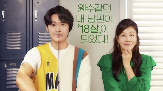 18 Again/ Foto: JTBC Drama