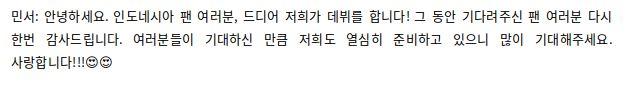 Pesan dari Min Seo untuk fans DRIPPIN di Indonesia