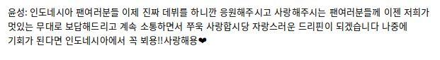 Pesan dari Yun Seong untuk fans DRIPPIN di Indonesia