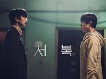 Gong Yoo Buka-bukaan soal Seo Bok, Film Terbarunya dengan Park Bo Gum